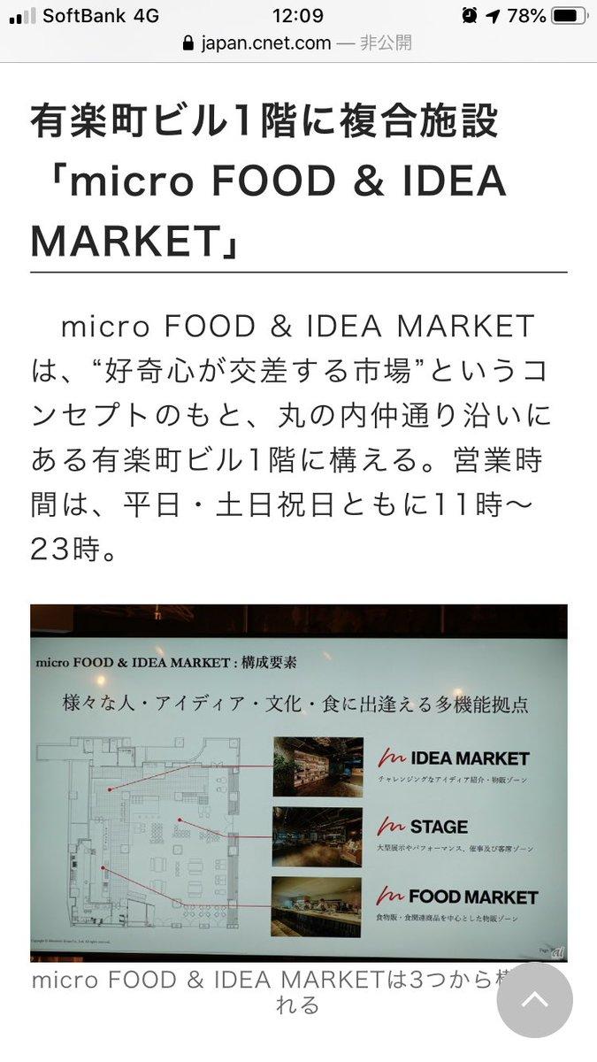 ひさびさにお仕事のお話を。今日、有楽町にオープンした複合施設「micro FOOD & IDEA MARKET」おみたまヨーグルトも置いてあります!銀座近辺の方、ぜひ^ ^詳しくは#有楽町micro#おみたまヨーグルト
