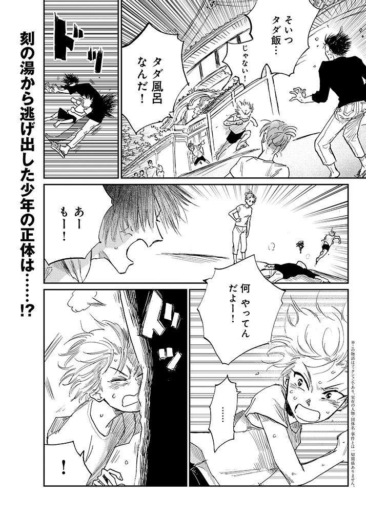 【更新情報!】『メゾン刻の湯』(漫画:瀬田一乃@setakazu1 原作:小野美由紀@Miyki_Ono)第4話①を公開しました!刻の湯には、いろんなお客さんが来る! どうぞお楽しみください!#コミックウォーカー #コミックブリッジ  #メゾン刻の湯