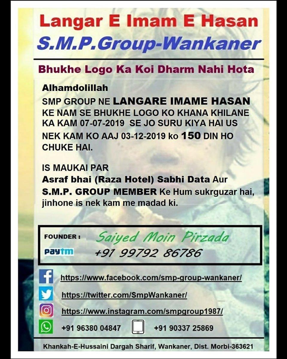 S.M.P. GROUP WANKANER #charity #India #wankaner