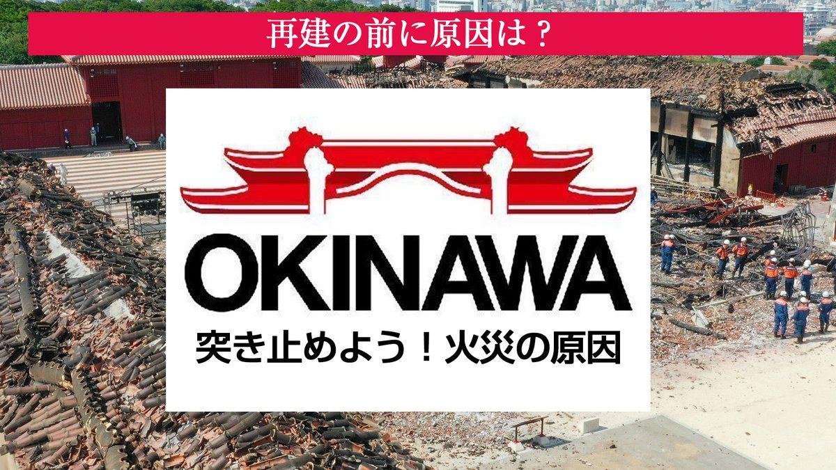 【原因究明あっての再建】 沖縄のシンボル、首里城が炎上して約一か月が経つ。 しかし再建に向けた「金集め」ばかりが進み、火災原因の究明や維持管理の反省はない。  このまま再建をする気なのか?  このような火災を繰り返さないために真っ先にすべきことは、火災の原因を突き止めることだ! #首里城