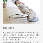 今でも使っていたい?赤ちゃんの時に使っていた別に辞める必要なかった物ランキング!