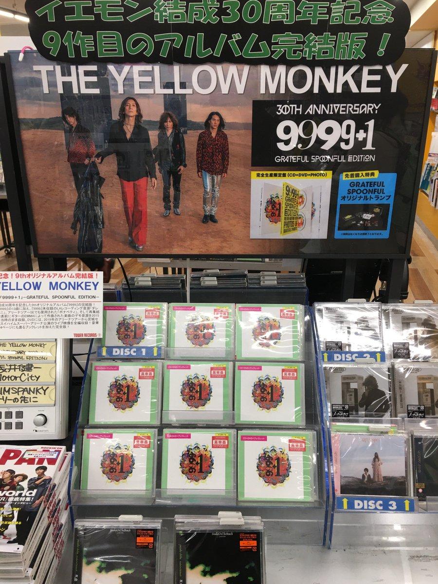【#THEYELLOWMONKEY 】今年4月にリリースされた9枚目のオリジナルアルバム『9999』に未発表音源&映像、豪華204ページにも渡るブックレットを加えた完全版「30TH ANNIVERSARY 9999+1 GRATEFUL SPOONFUL EDITION」が入荷しました!さらに5FのTOWER RECORDS CAFEは現在イエモンコラボ中!#CD入荷情報