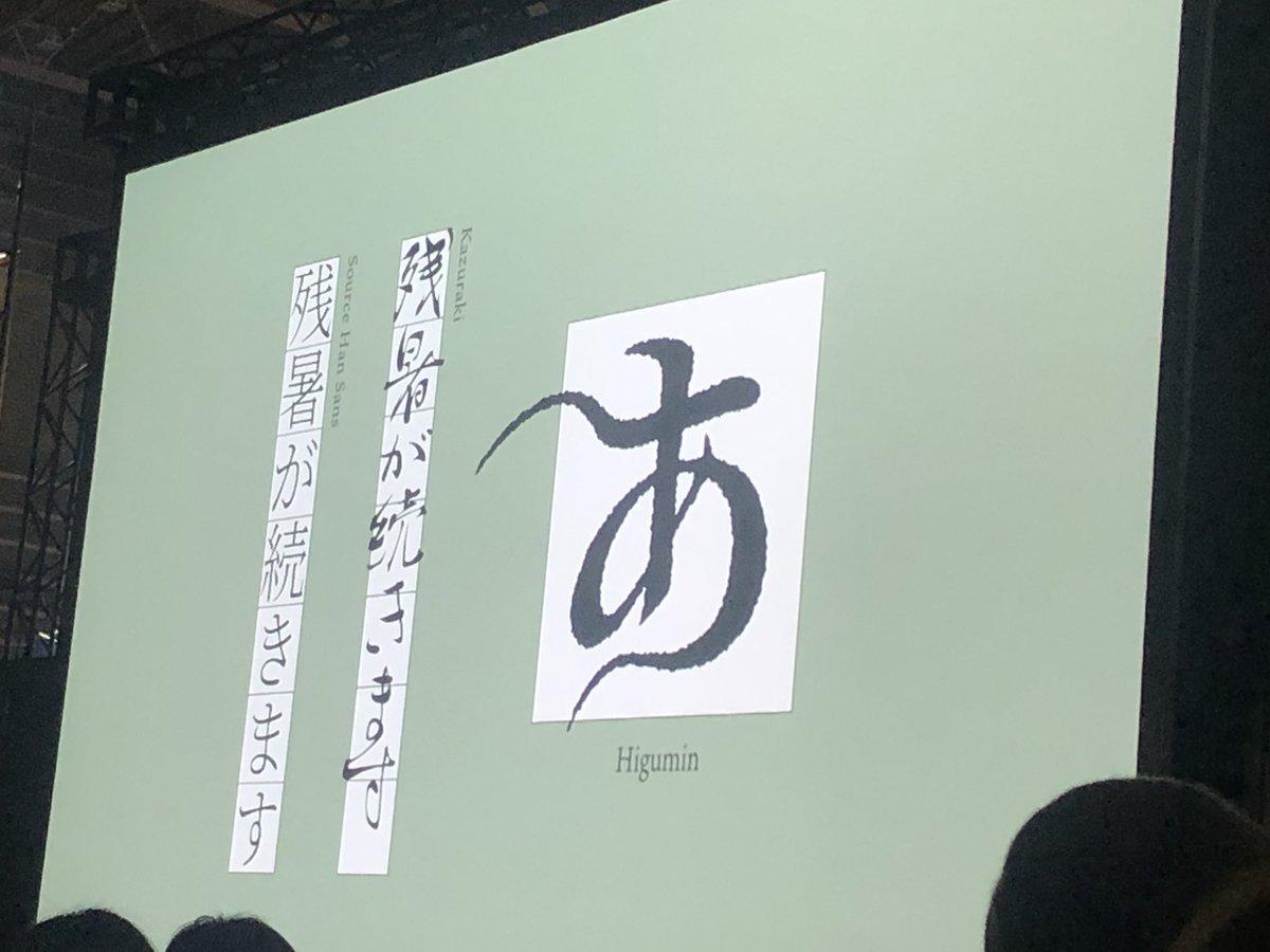 RT @naeGothicBBB: ヒゲの部分の調整 3,4枚目 前後のテキストによって変わる  #AdobeMAXJapan  #ヒグミン https://t.co/z5p50Nx0aU
