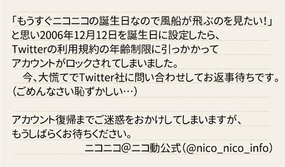 【お知らせ】 ニコニコ@ニコ動公式( @nico_nico_info )アカウントより皆様へメッセージを預かりましたので代わりにお伝えさせていただきます。