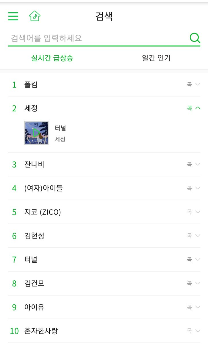 Currently #2 melon realtime search #Sejeong_Tunnel<br>http://pic.twitter.com/QlxaJ3v8WV