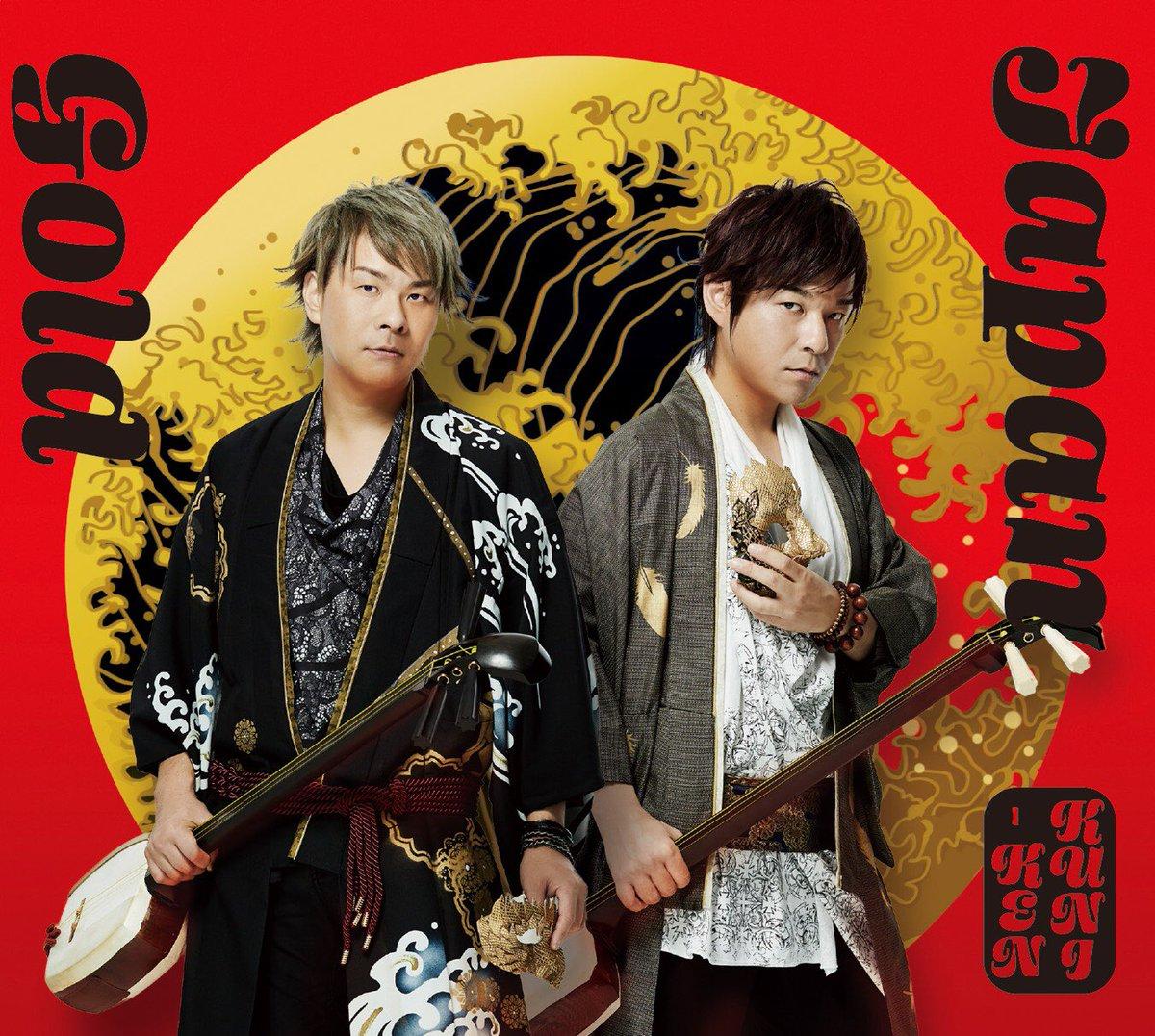 ニューシングル「JAPAN GOLD」2020年1月6日にリリース決定しました!!三味線、歌、ラップをロックとEDMのサウンドに乗せ、日本中がゴールドに輝くことを描いた応援ソング!◆詳細はこちら!#和楽器 #三味線 #ロック #kuniken #村屋光二 #レコーディング #ギター #JAPAN