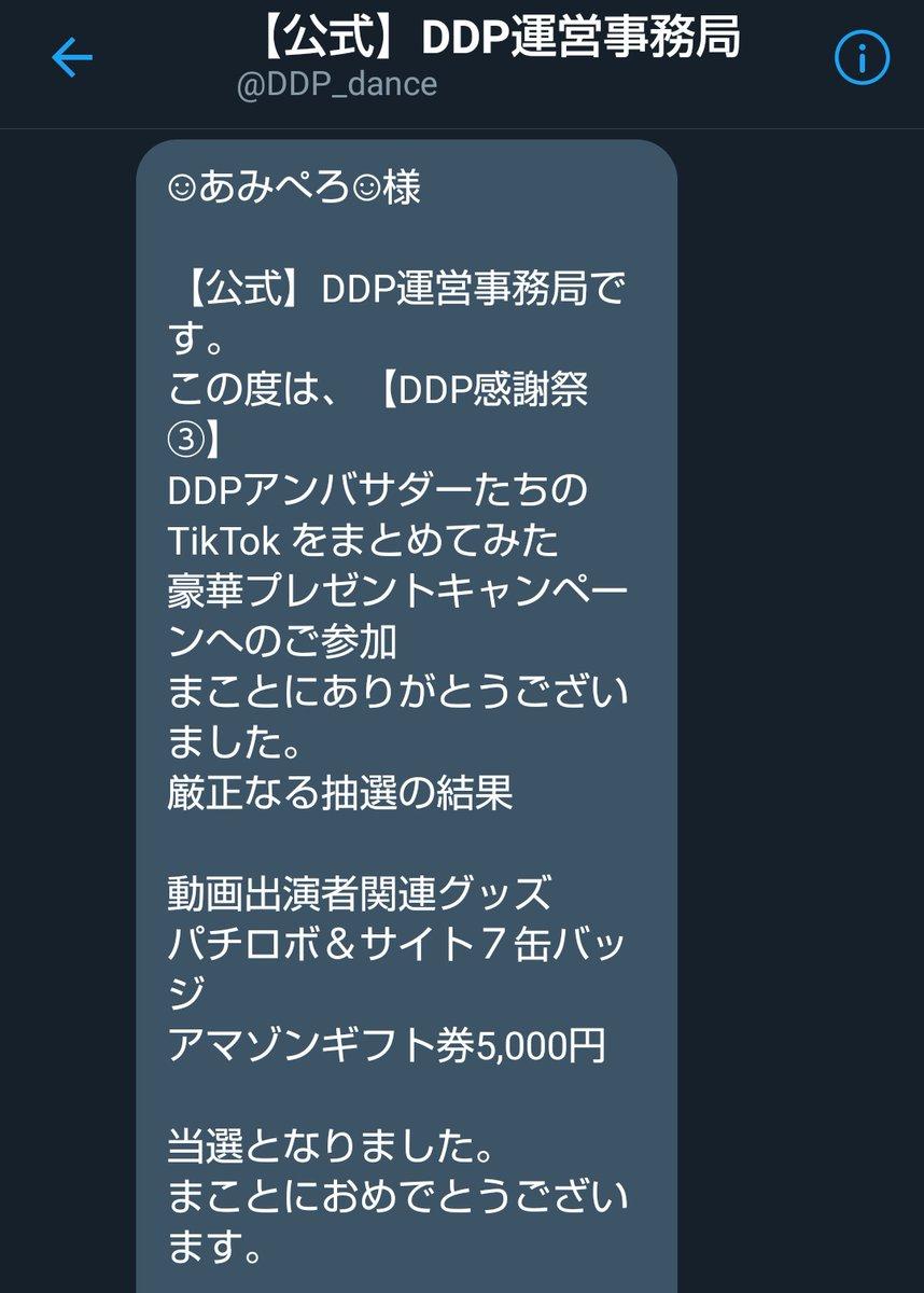 DDP運営事務局 ( @DDP_dance )のTwitterキャンペーンでパチロボ&サイト7缶バッジAmazonギフト券5000円当たった~😘✨アンバサダーチームのTikTok動画可愛すぎた🙏1月6日締切のプレゼント企画やってるから気になる人はふぉろー&RTすると良きだよ🙆🙆🙆