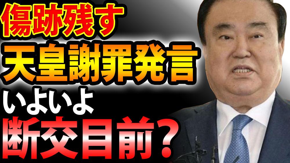 ムンヒサン氏の天皇謝罪発言の影響で、毎年行われていた日韓会議が中止になったようです。 相変わらず、全方位にケンカ売ってますね、この方。   いつかスケープゴートにされないか心配です…。   https://www.youtube.com/watch?v=BBkBNwXXE0Y…   #韓国 #ムンヒサン #日韓関係