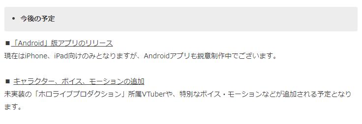 「ホロライブプロダクション」所属VTuberといつでも会えるスマートフォンアプリ『ホロリー』を本日リリース!  @PRTIMES_JPさんから