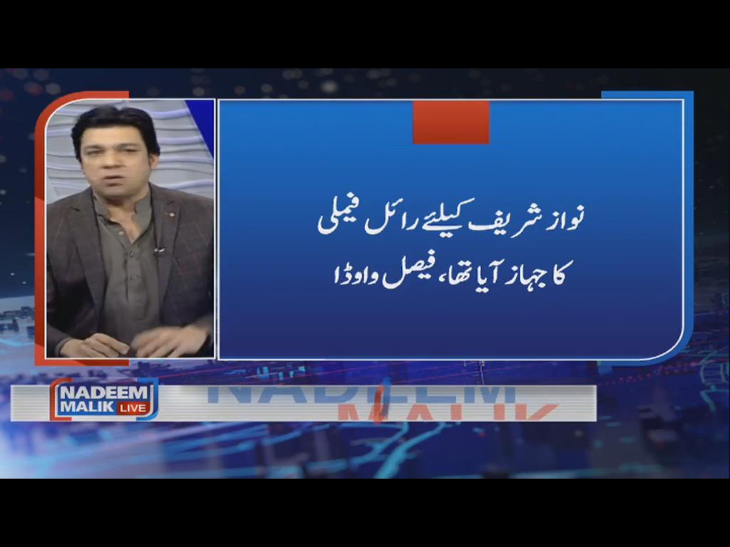 #NadeemMalikLive #Pakistan #SamaaTV @FaisalVawdaPTI