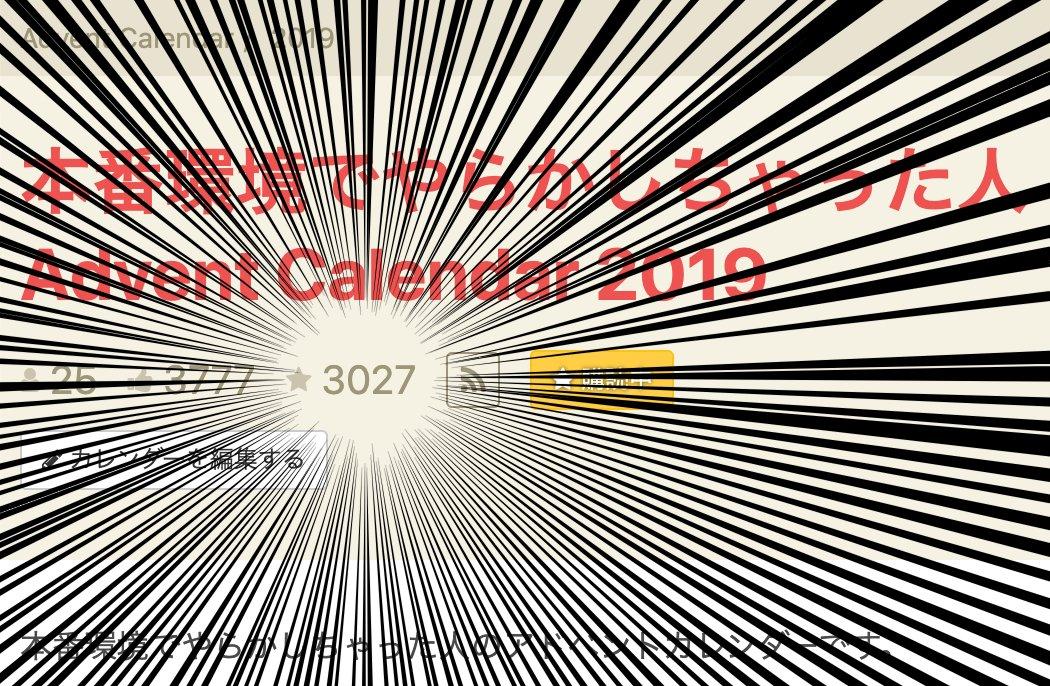 「本番環境でやらかしちゃった人 Advent Calender 2019」 購読者が 3000人 を突破しました! 盛り上がっていて(?)うれしいです。