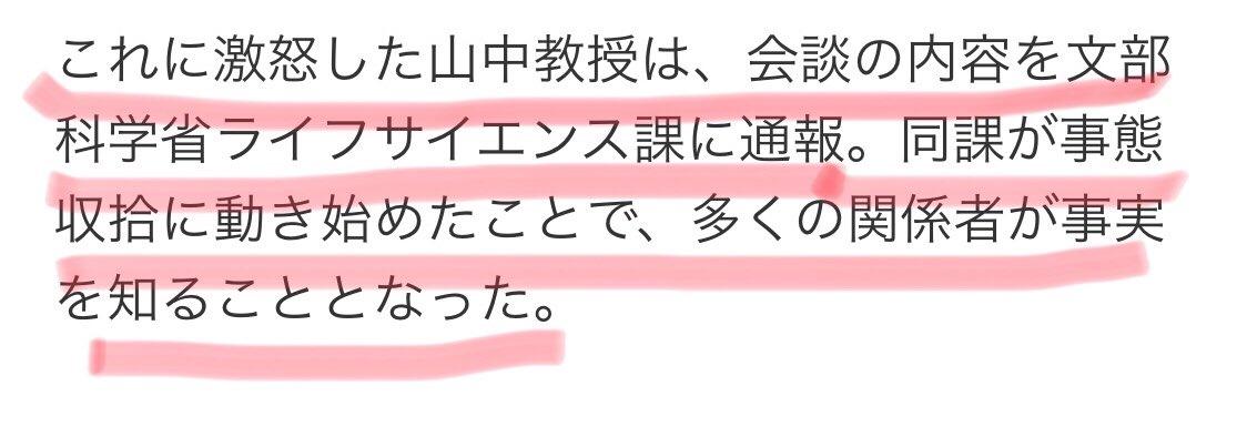 「厚労省・医系技官が山中教授を恫喝」(薬経バイオ2019年08月29日)日本の科学技術史上の至宝であるiPS細胞の周辺がにわかにきな臭くなっている。震源地は1人の医系技官である