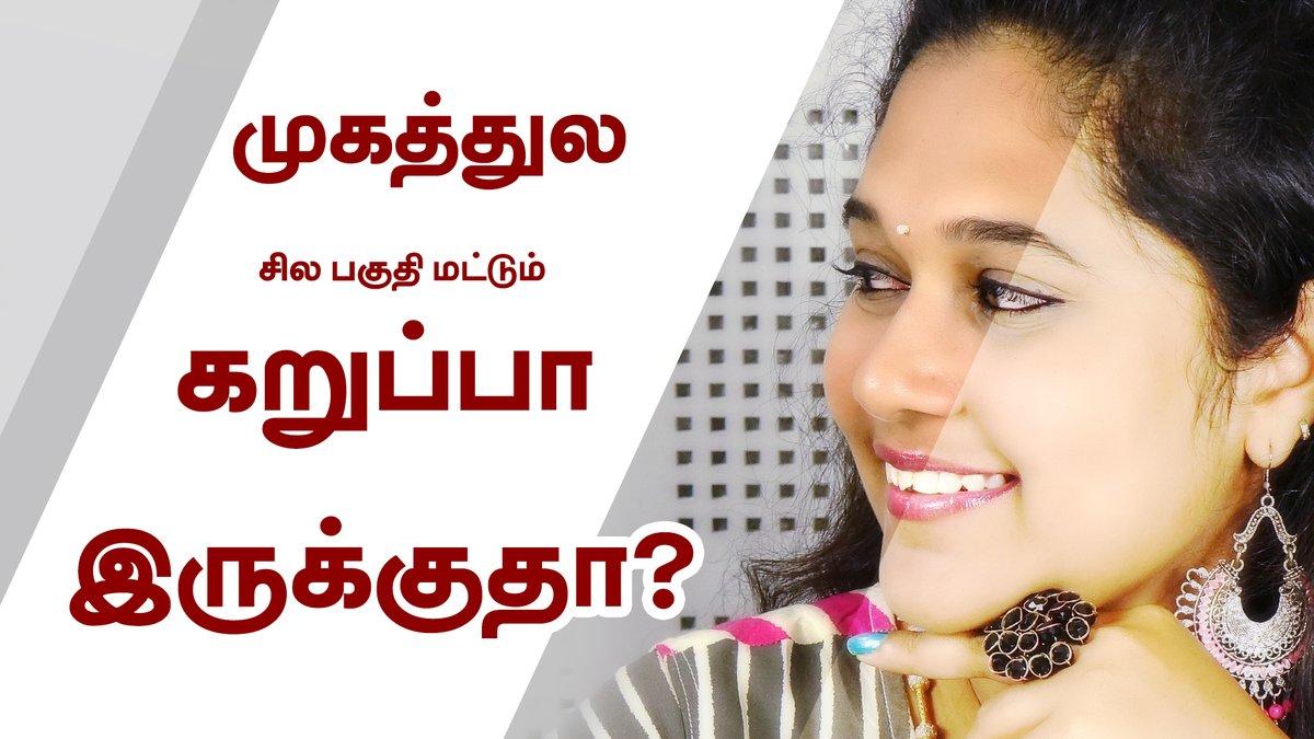 "Tamil Beauty Tv on Twitter: ""https://t.co/12Xd12DctqvZ Tamil Beauty"