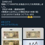 今の若者は勘違いしてしまう?旧1万円札を偽札と間違えてしまう人現る!