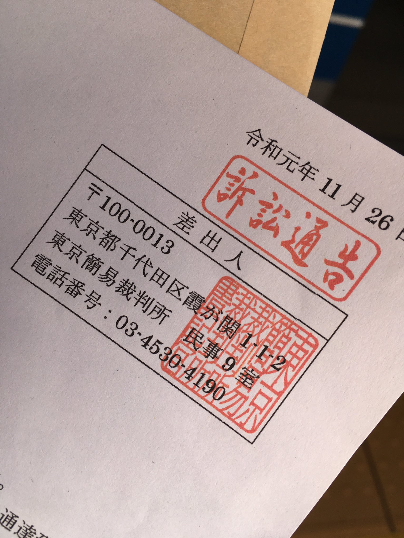 東京簡易裁判所からの郵便物!それは偽物かもしれません!