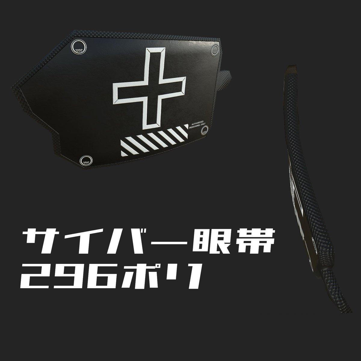 サイバーパンク風な眼帯をリリースしました!初の3Dモデル販売です!3Dモデル サイバーパンク風眼帯 | 白紙に書かれる物語  #booth_pm #VRChat