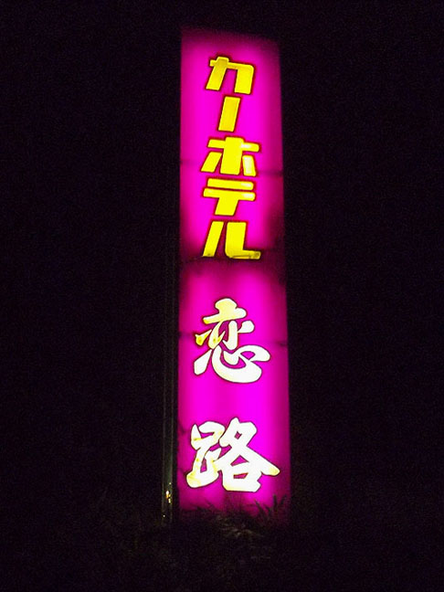 桜川市 カーホテル 恋路 #昭和スポット巡り