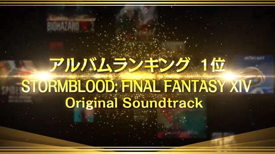 【FF14】紅蓮OSTが「PlayStation Game Music大賞2019」のアルバムランキング1位に輝く!!他様々な賞に選ばれたタイトルがこちら【画像有】:馬鳥速報 #FF14