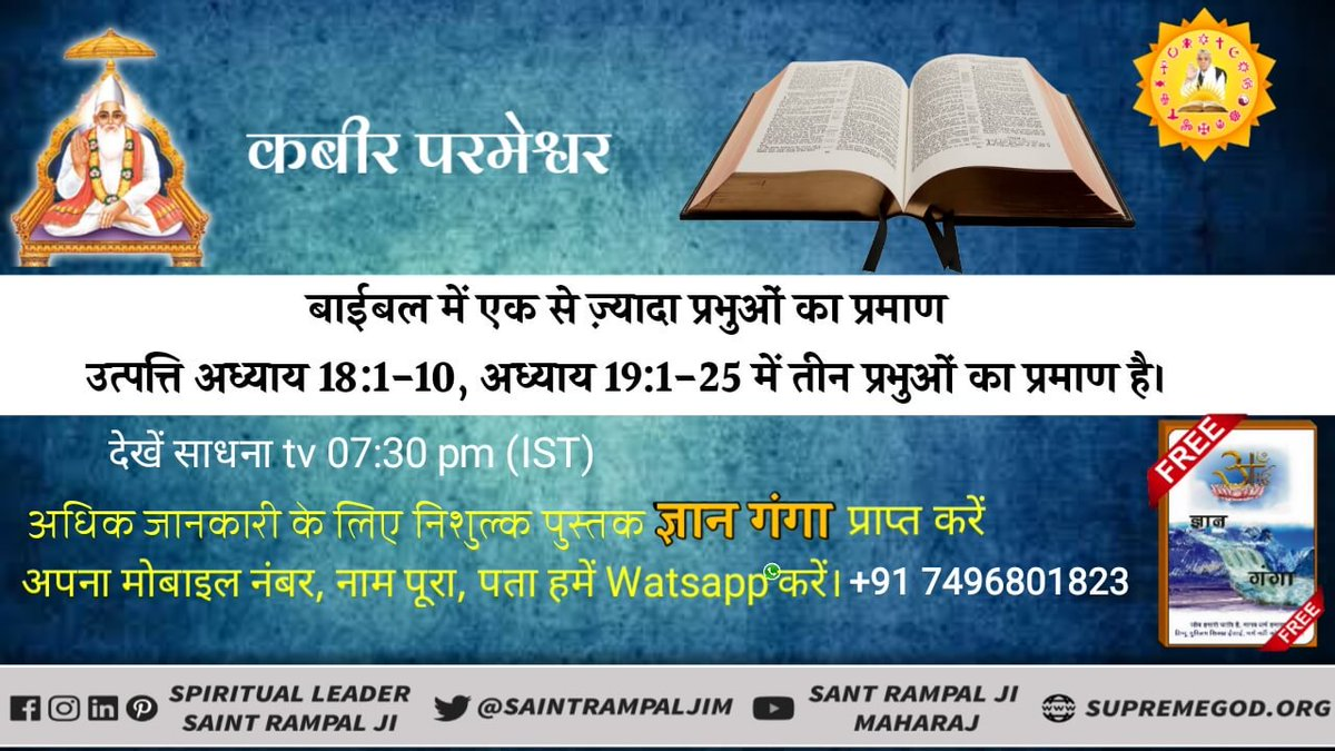 #MondayMotivation God Kabir, the All-Powerful God, can increase the full divine life and can destroy any disease. - Rigveda! <br>http://pic.twitter.com/kbpiNK1hsb