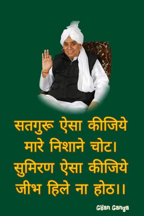 #TuesdayThoughts An Enlightened Saint is well acquainted not only with all holy Scriptures but also withAlmighty and constitution. He is one who has openly shown all the evidence in our Holy Scriptures from all the religious books.  To know more watch Sarthi Tv channel 6:30pm <br>http://pic.twitter.com/RmWDcpZf6q