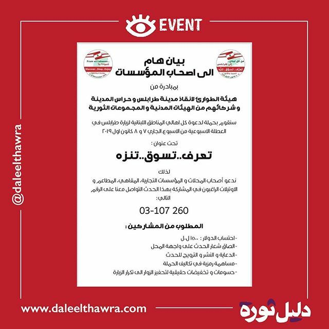 Eat, Shop, Walk around. Visit and explore Tripoli, on the 7th and 8th of December.  @livelovetripoli  DaleelThawra is your directory for all  needs and initiatives related to the revolution. Send us yours at http://www.daleelthawra.com ⠀ ⠀ IF YOU SEE SUSPICIOUS CONTENT. DM us …pic.twitter.com/jjtPk7mJrn