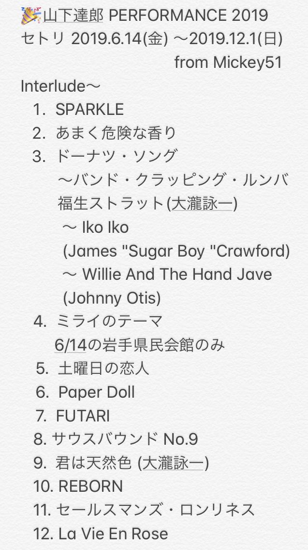 山下 達郎 2019 セット リスト