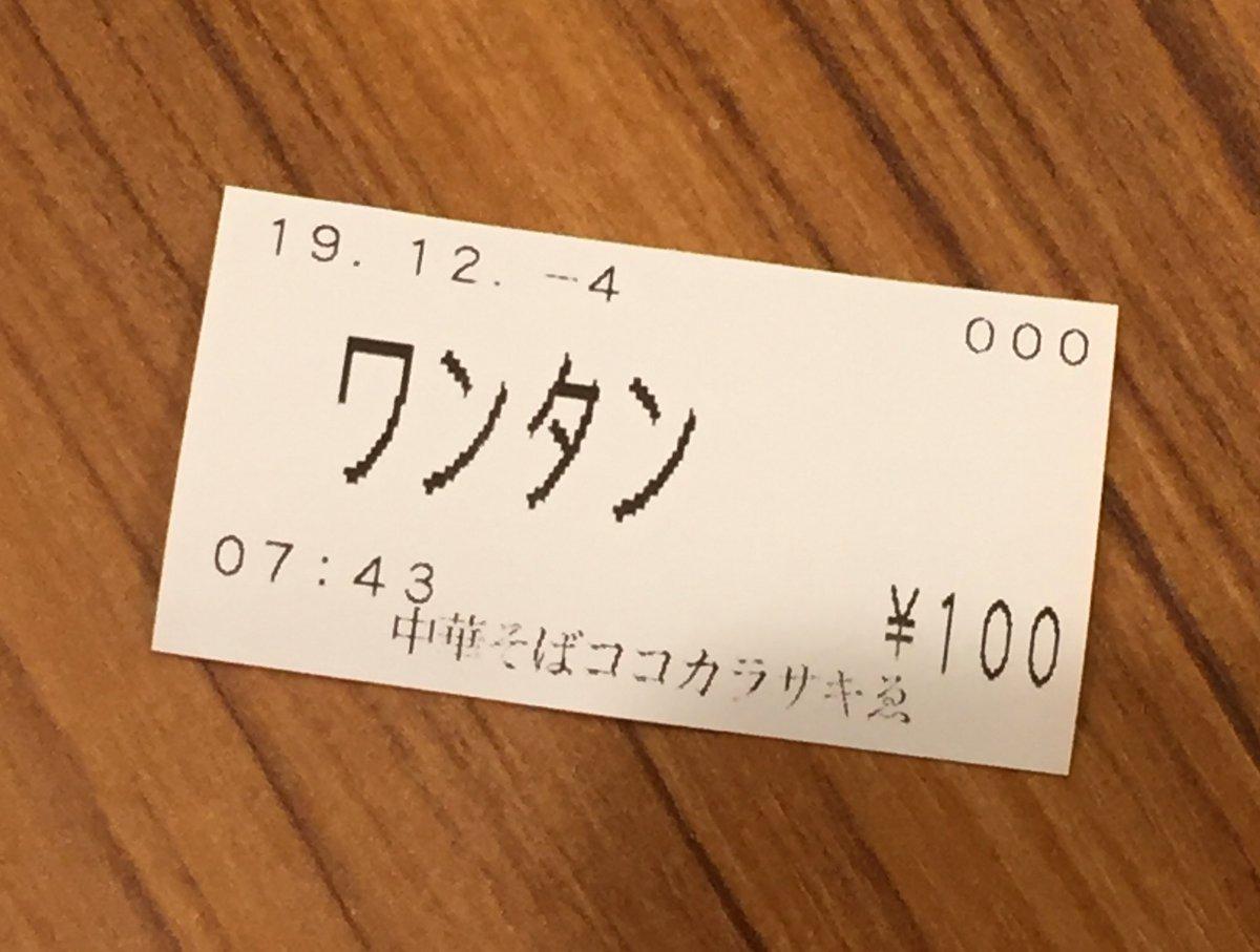 ココカラサキゑです、本日よりワンタントッピング始まります、2個100円での販売です。何故今迄無かったの?という方が多いと思いますが色々あるんですよ、それにしても開店から1年半は遅すぎるかw今週もよろしくお願い致します❗️