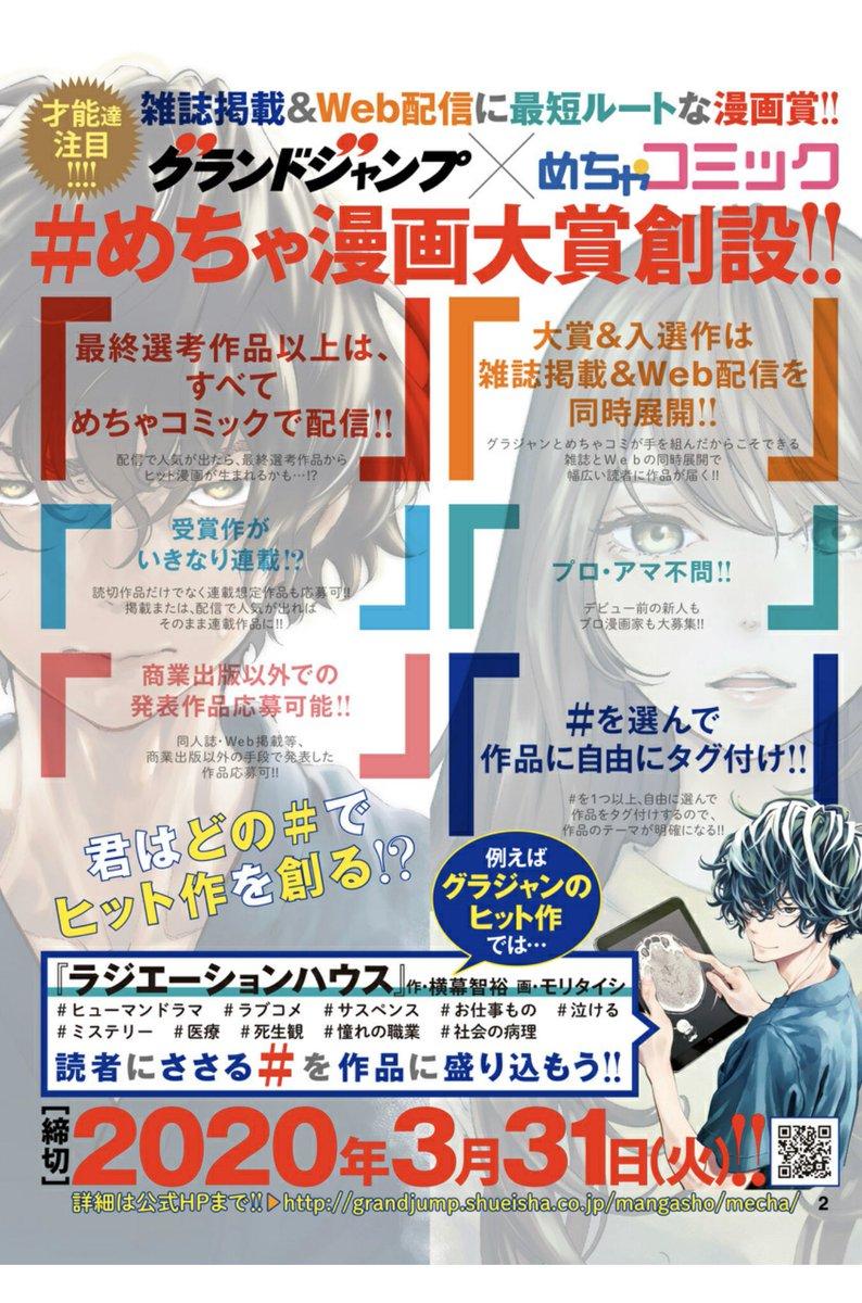めちゃ コミック 雑誌