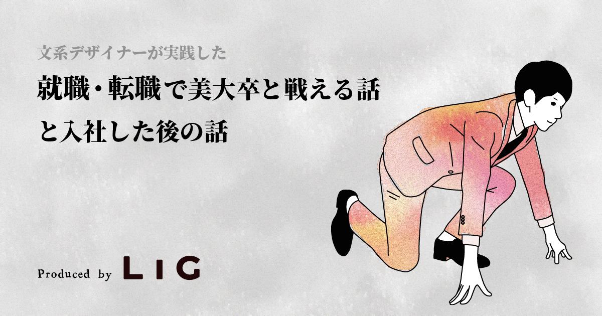 【イベント情報】Web制作会社による「未経験からの就職とポートフォリオ」のお話Web制作会社 LIG()をお招きし、制作現場に入る「前」と「後」についてお話しいただきます。未経験から制作会社へ就職したい方、必見です!#Web #ポートフォリオ