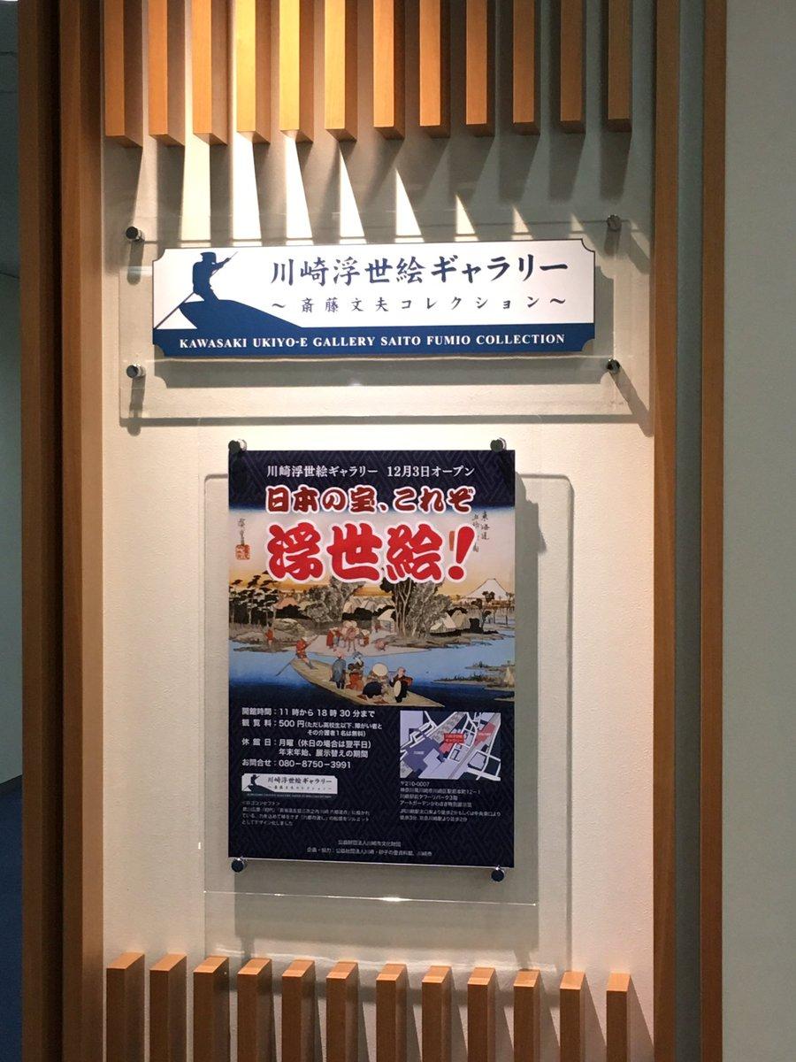川崎 浮世絵 ギャラリー