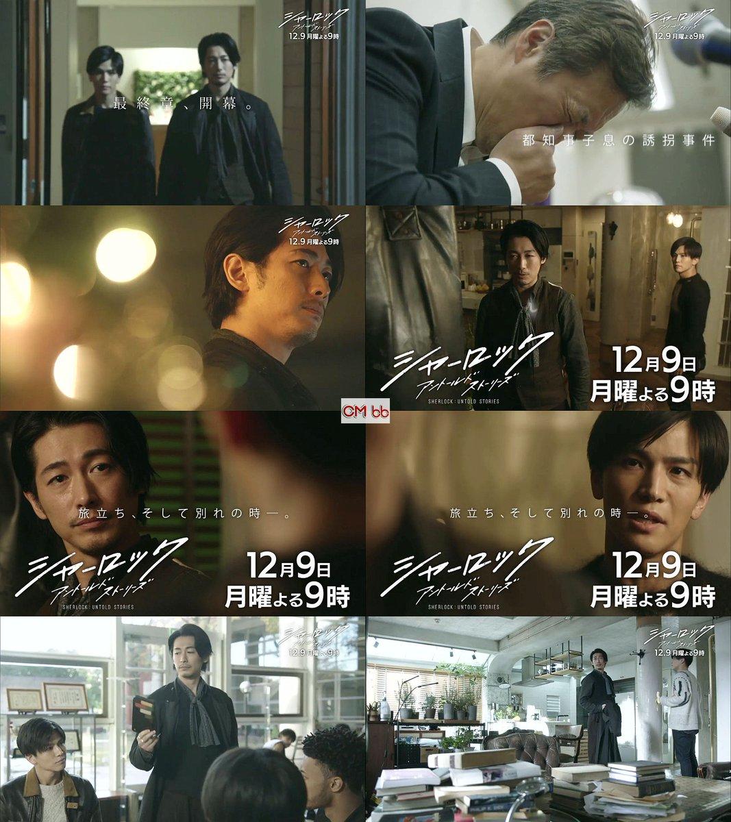 ドラマ シャーロック 第10話(12/09)予告編 CM よくわかる30秒版