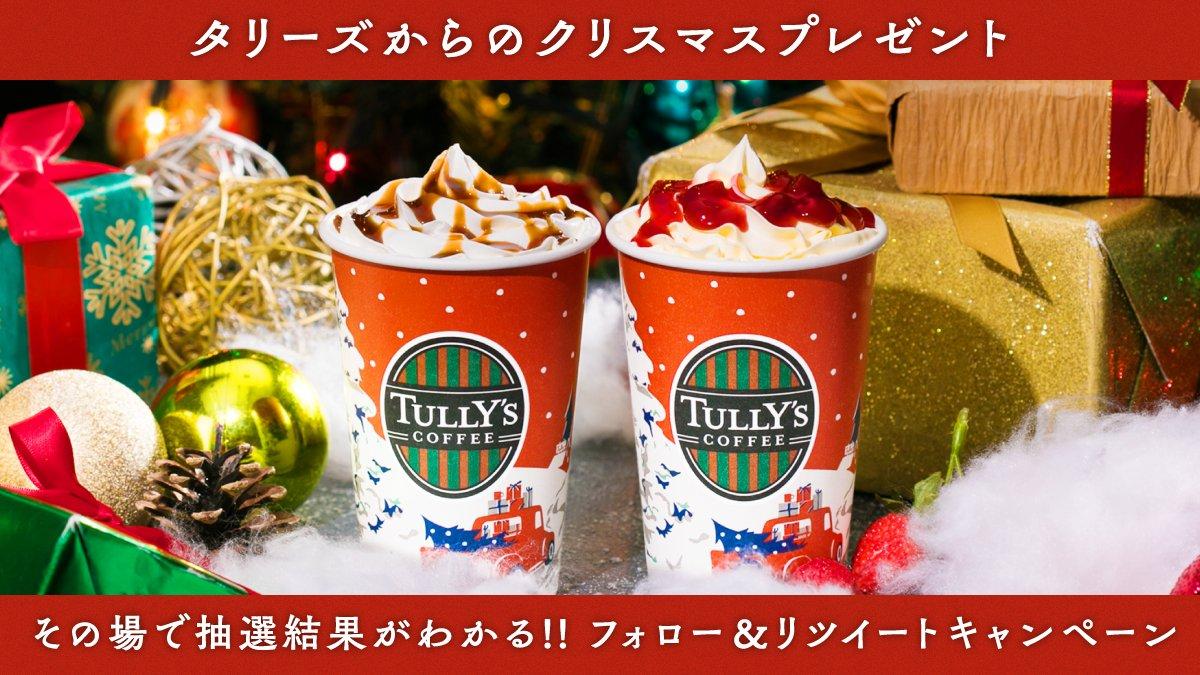 タリーズコーヒージャパン株式会社さんの投稿画像