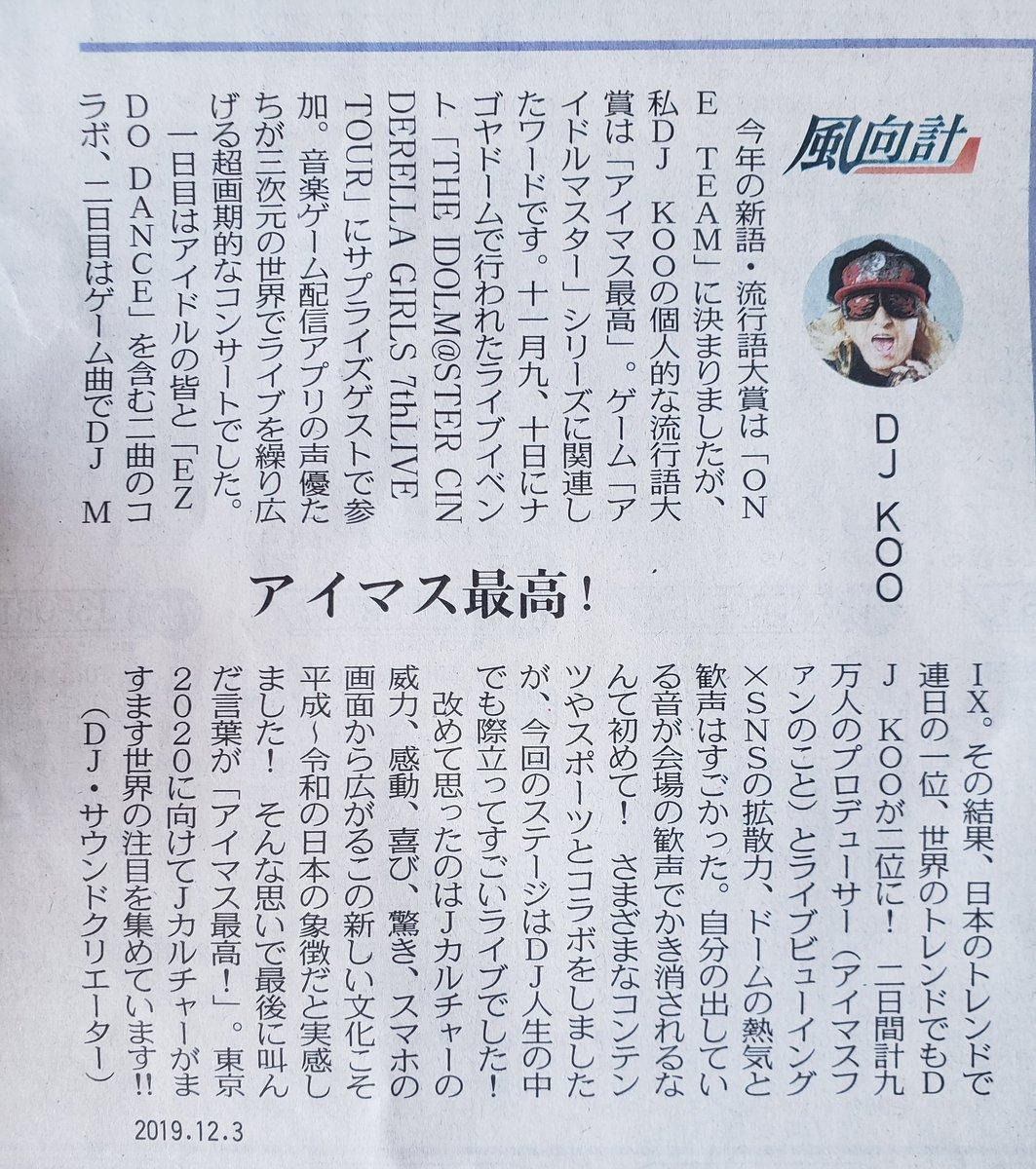 DJ KOOさんの投稿画像