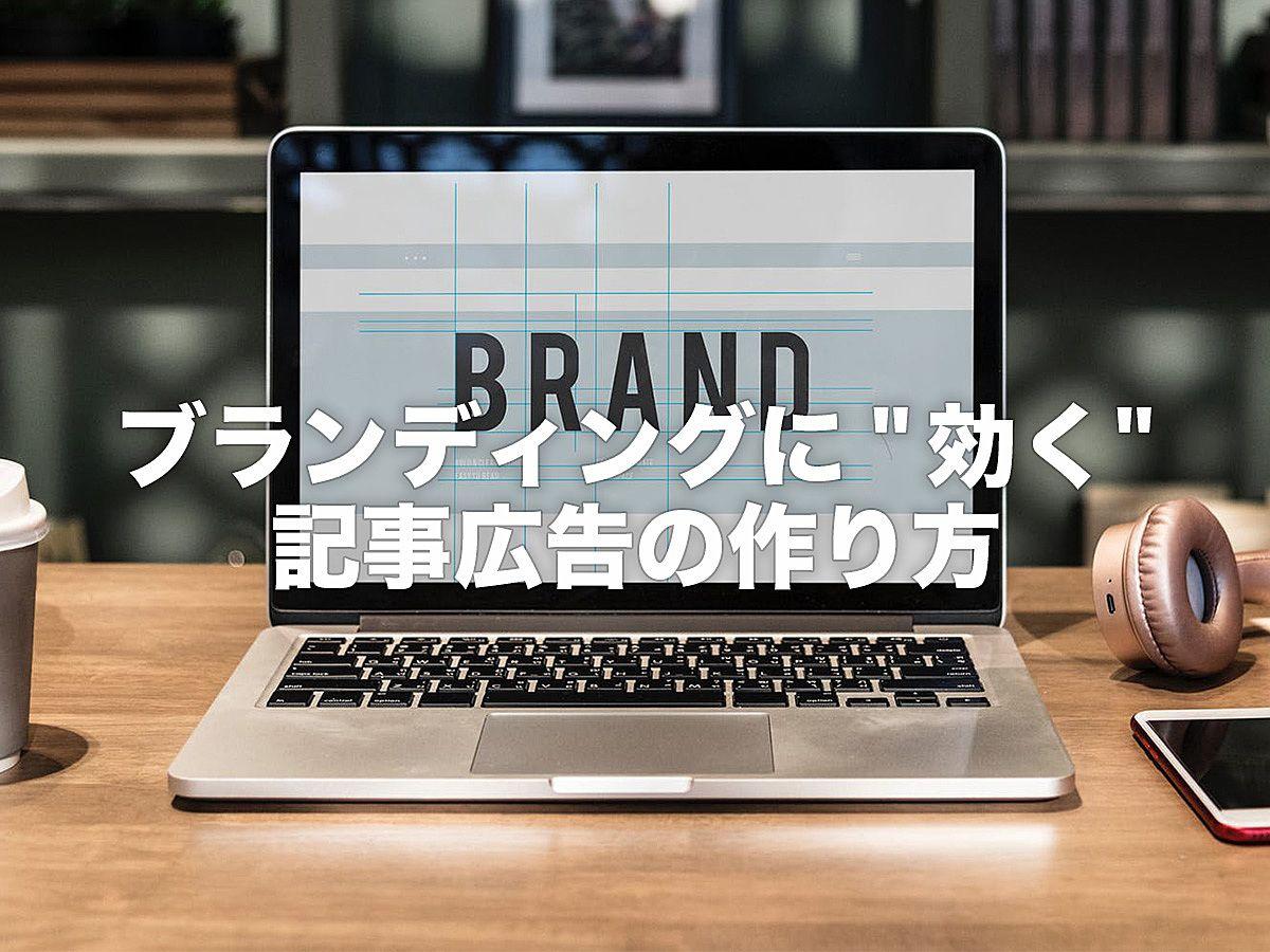 自社のサービスや強みを訴求するためには、記事広告でのブランディング効果も魅力的です。記事広告でのブランディングで新たな訴求をしてみませんか?#CNAPS #コンテンツマーケティング #Webライティング #記事制作 #ライティング #ブランディング