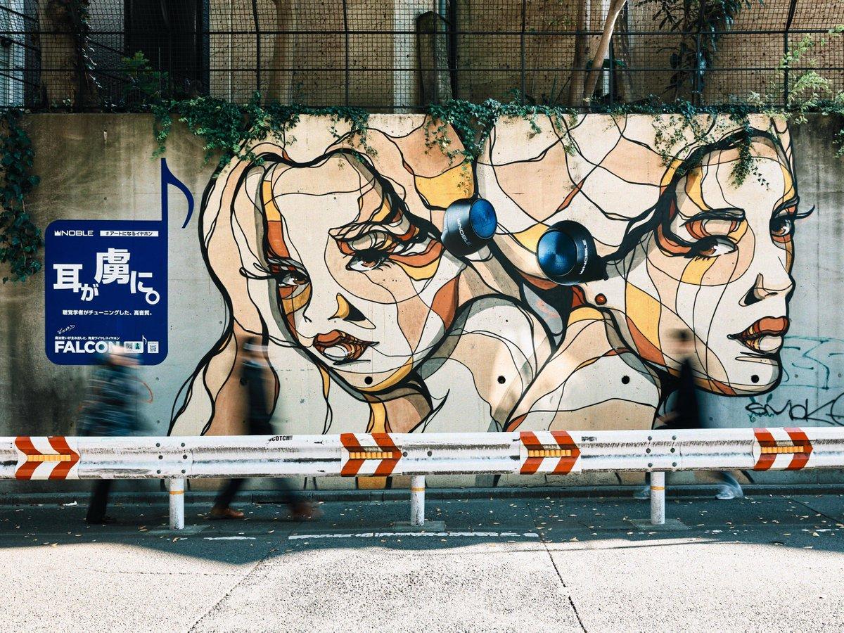 街中のストリートアートが突如イヤホンを装着!Noble Audioが東京都内のストリートアートを広告モデルに起用した「...