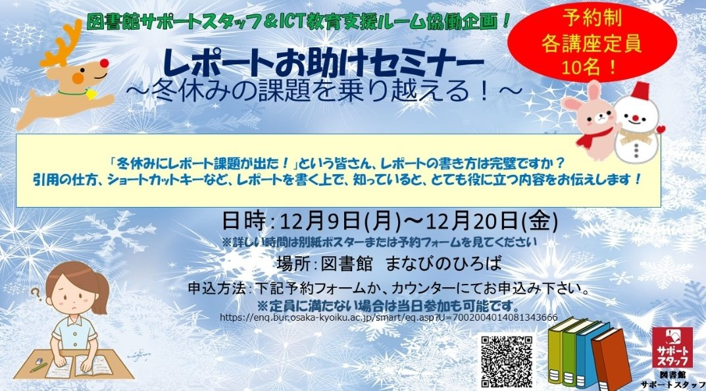 大学 大阪 ユニパ 教育