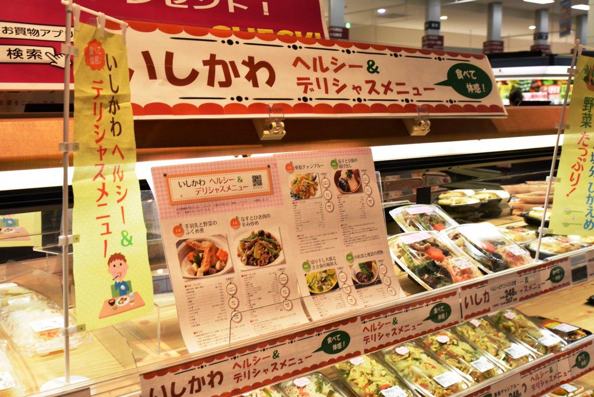 【いしかわヘルシー&デリシャスメニュー総菜の販売】生活習慣病予防のために野菜をたくさん摂取でき、塩分控えめのメニューを開発しました。県内の #イオン と #マックスバリュ でお総菜として販売していますので、お召し上がりください。販売期間:12/4~12/20,1/8~1/20