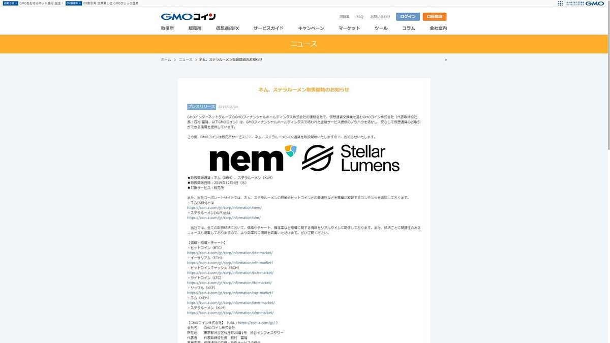 仮想通貨交換所GMOコイン、NEMとステラルーメンの取り扱いを開始 〜販売所サービスでXEM・XLMの現物売買に対応