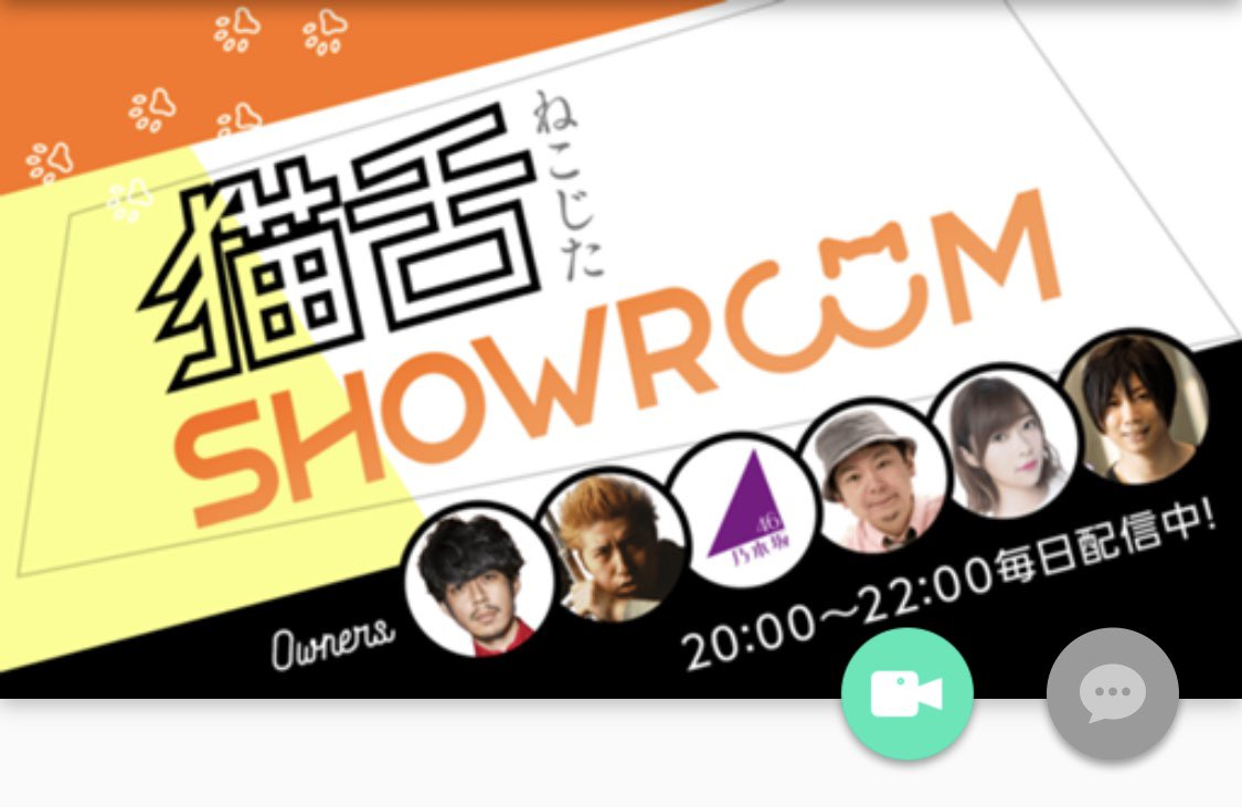 【お知らせ】明日20:00~22:00 #猫舌SHOWROOM に呼んでいただきました🌹念願の2回目😭  是非チェックよろしくお願いします⸜❤︎⸝ →  #SHOWROOM