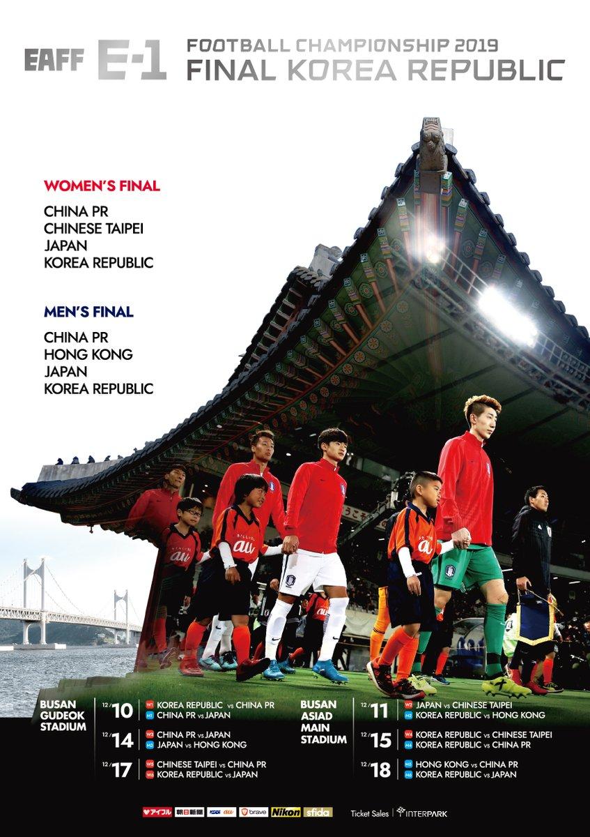 어느새 올해 마지막 달 집에만 있을 순 없어!!!  동아시아 축구 최강국 관련 이미지 입니다.