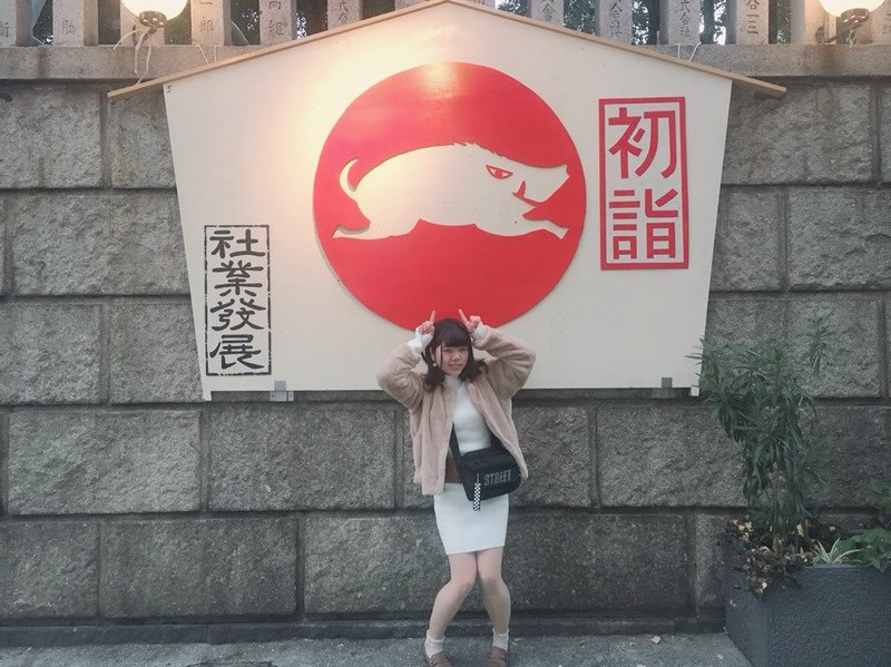 """来年の初詣はどこいこ〜かなぁ〜⛩💭久々に春日大社行きたい気持ちもあるけど大阪だったらどこがオススメ??今年のりあは↓↓↓来年は""""🐭""""だよね!!#スリジエ#スリジエ候補生WEST#秋月莉愛"""