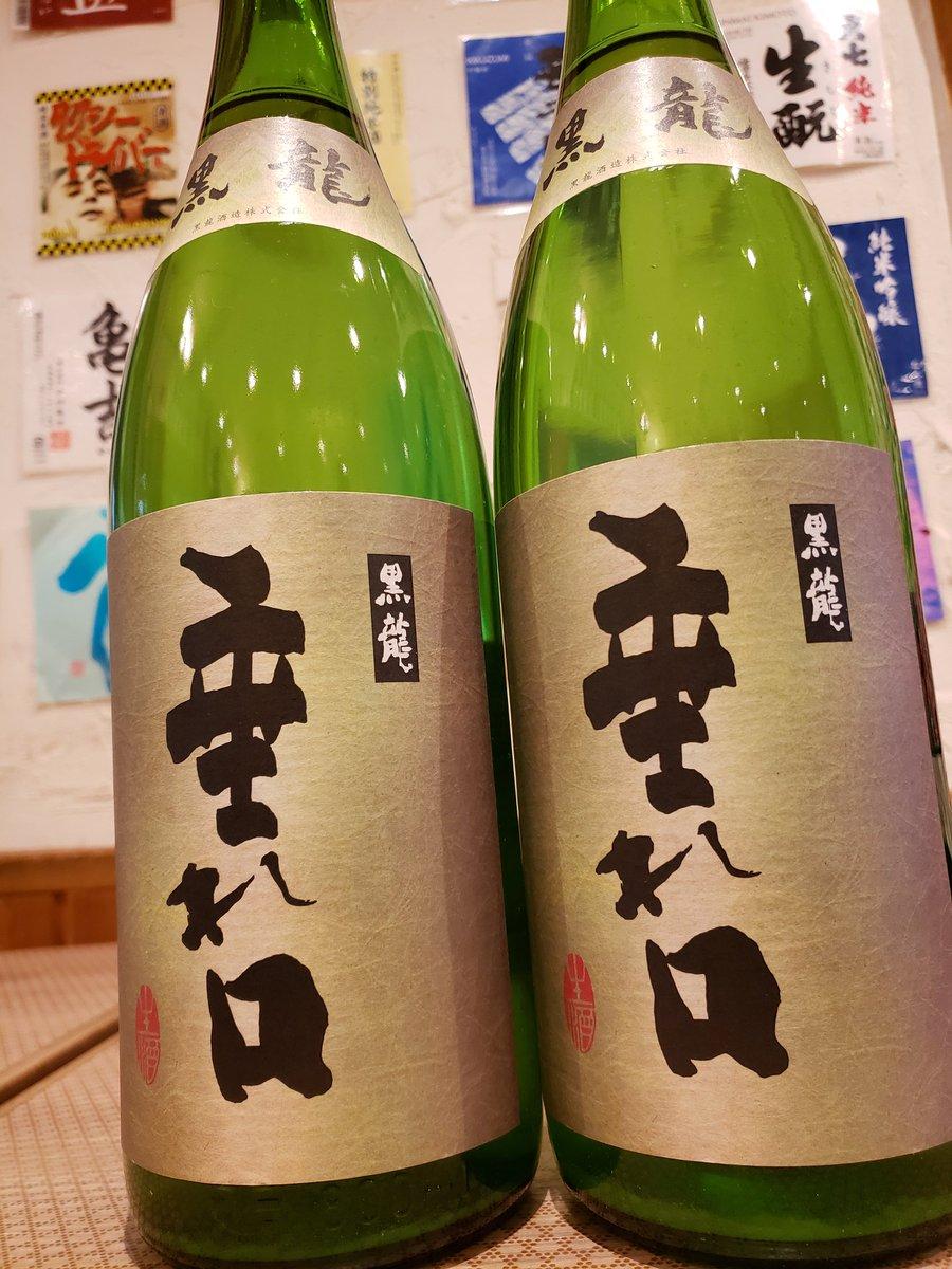 青森の酒と肴 地酒屋 漁介 高田馬場さんの投稿画像