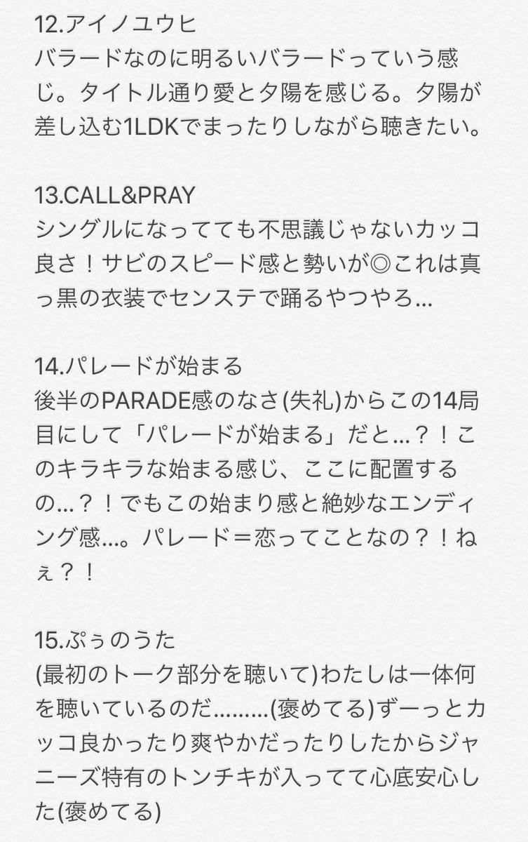 Hey Say Jump アルバム のyahoo 検索 リアルタイム Twitter