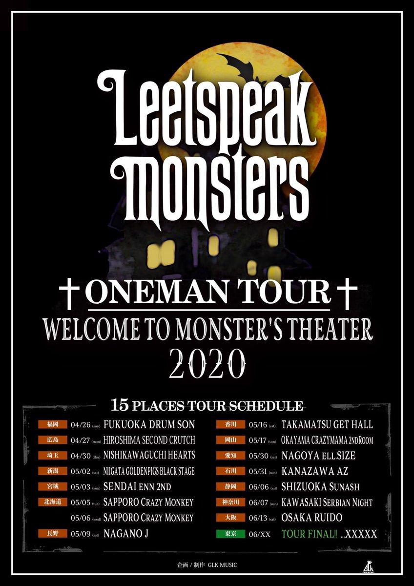 2020年4月より全国15カ所に及ぶLeetspeak monsters ONEMANTOUR 『Welcome to Monster's Theater 2020』の開催が決定しました💀詳細をご確認の上、ぜひご来場ください🦇