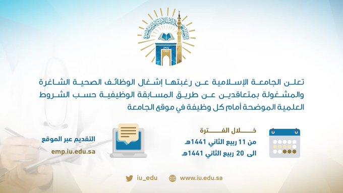 وظائف الجامعة الإسلامية