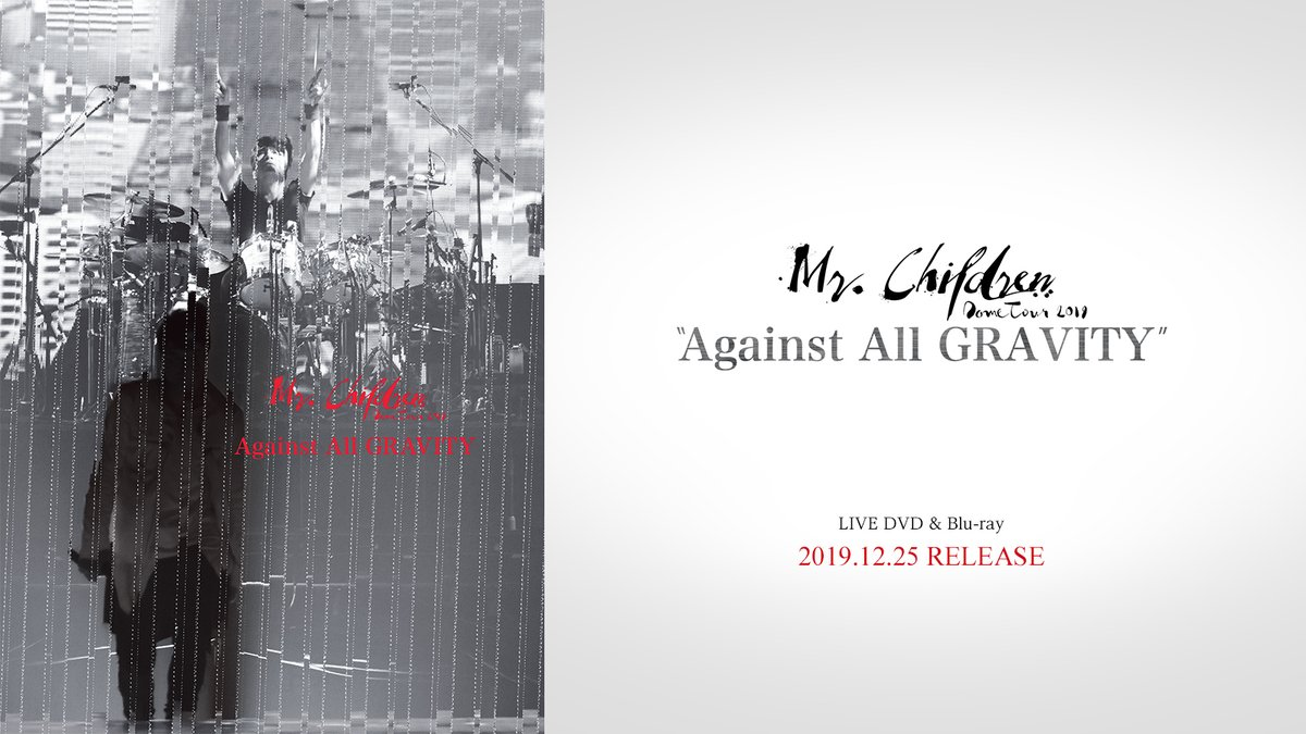 "12/25(水)発売!LIVE DVD / Blu-ray『Mr.Children Dome Tour 2019 ""Against All GRAVITY""』ジャケット写真 &「everybody goes 〜秩序のない現代にドロップキック〜」映像公開!http://ow.ly/h64u30pYWMO #mrchildren #AgainstAllGRAVITY"