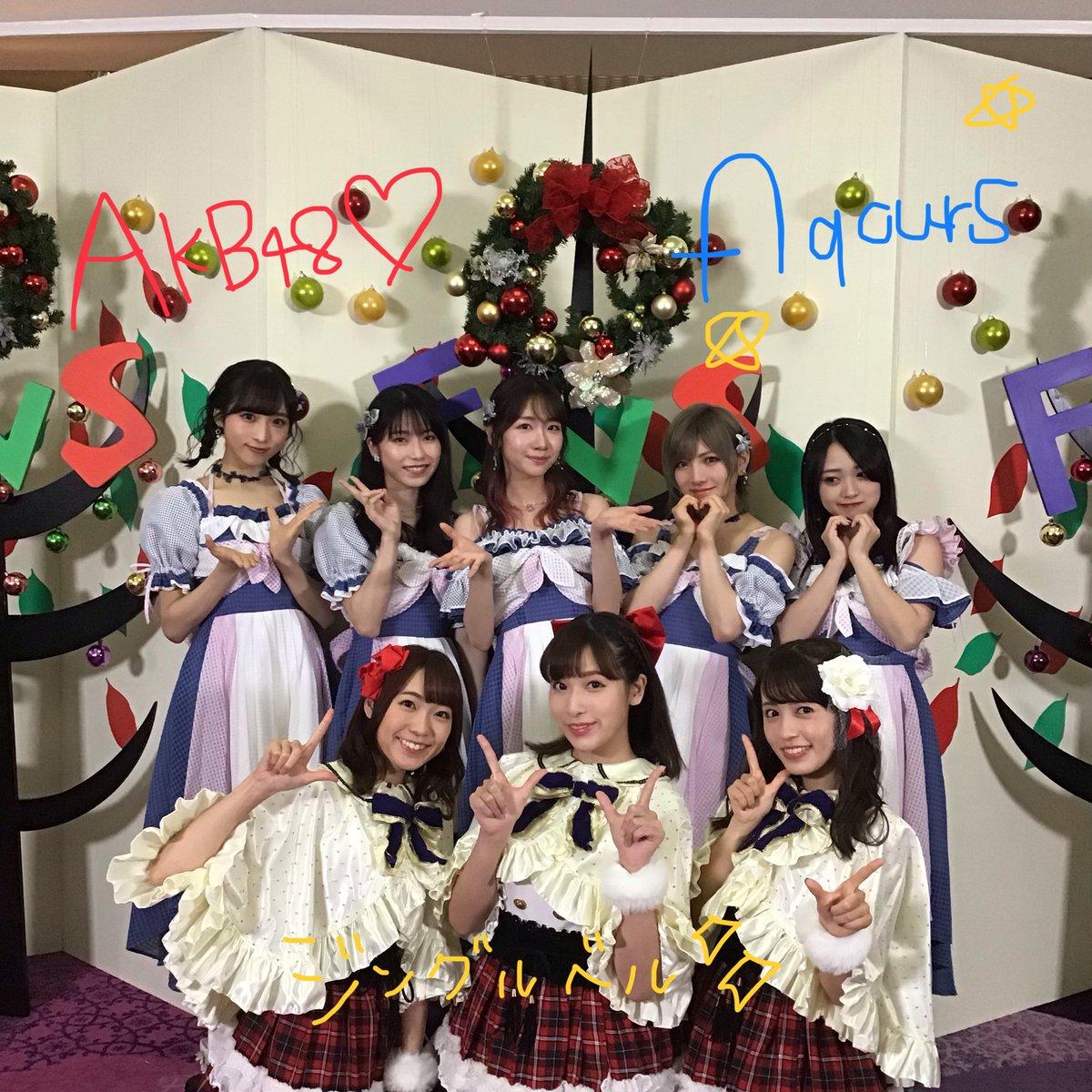 🔴FNS歌謡祭第1夜🔴 放送中📺  まもなく Aqoursさん × AKB48さんが登場!  お見逃しなく!⭐️  ハッシュタグ #FNS歌謡祭 を付けて みなさんツイートしてね!  #Aqours #AKB48 #ジングルベル