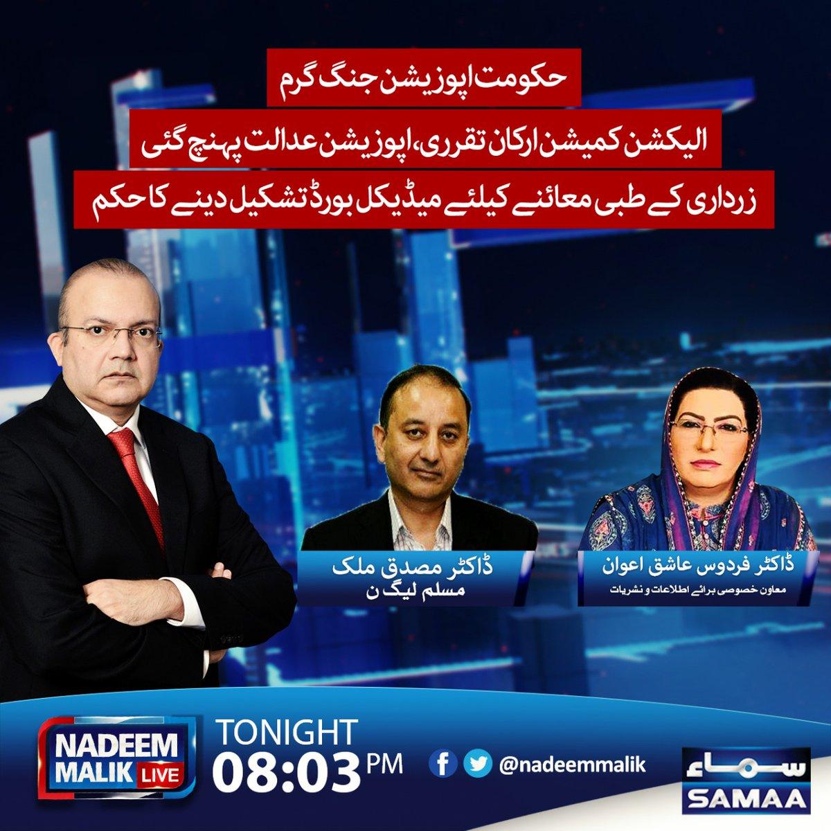 Watch Tonight @DrMusadikMalik @FirdousAshiqAw1 #NadeemMalikLive #Pakistan #SamaaTv