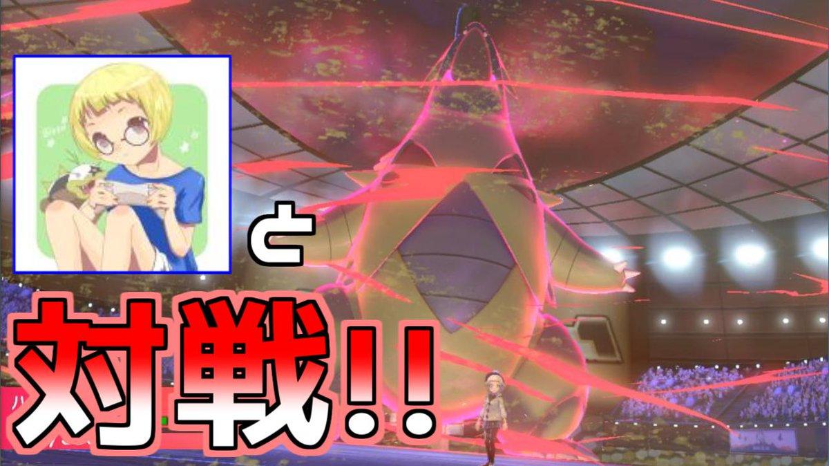 剣 フレンド ポケモン 対戦 盾