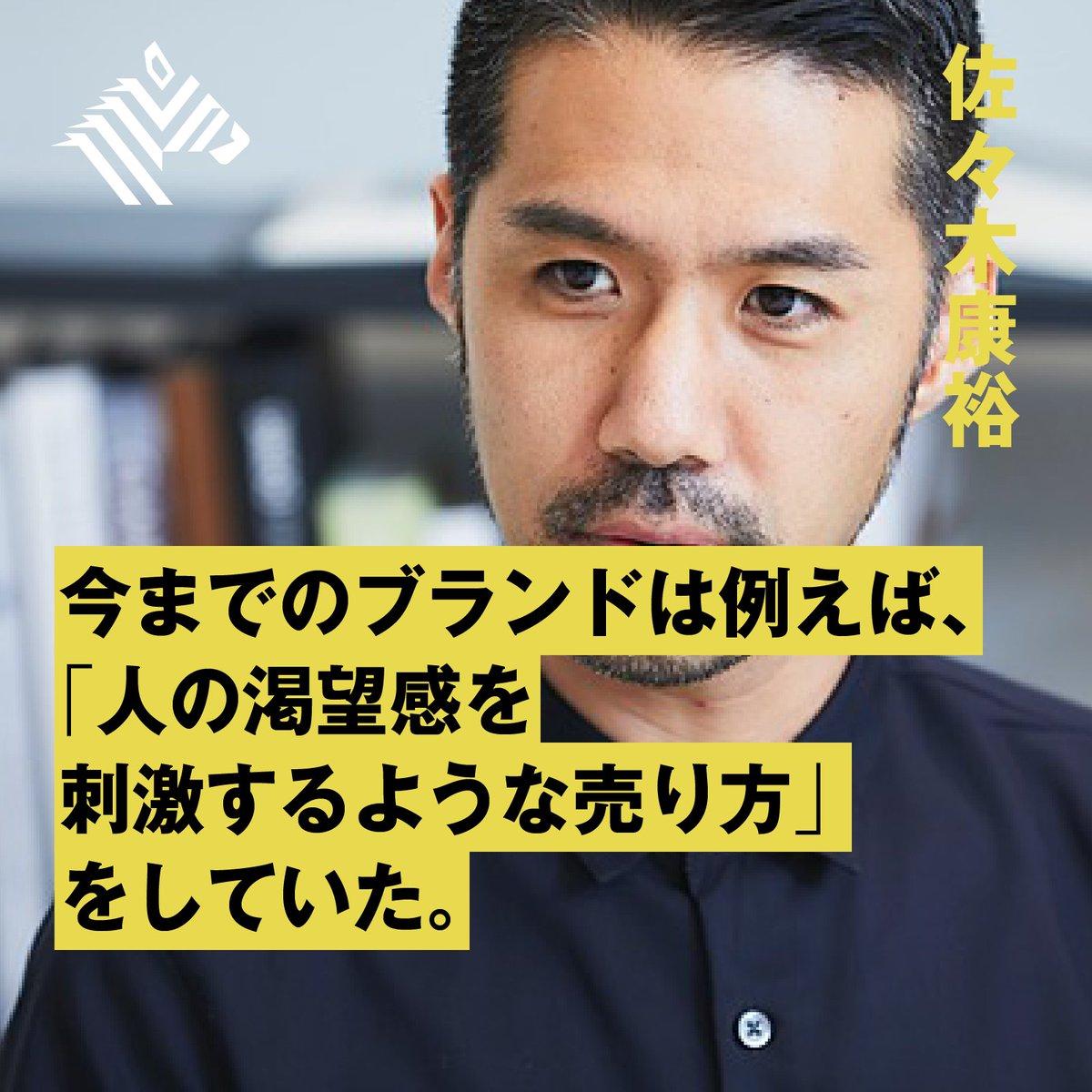 伝統的なブランドとD2Cブランドの違いとは?Takram佐々木康裕さんインタビューより、抜粋を画像でお届け📮全文を読む 👉